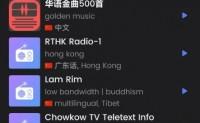 MyRadio_v1.0.81.0903 全球收音机最新纯净